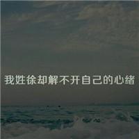 QQ文字头像大全带字的 头条头像