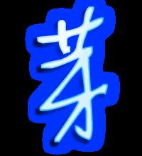 芽的艺术字 芽头像图片 芽的笔顺 芽字组词 艺术字网