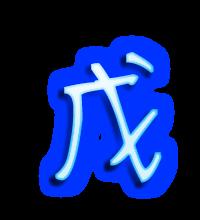 戊的荧光字