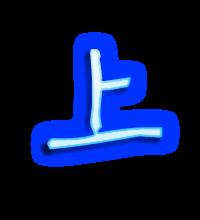 上汉字动态标准笔顺(手把手教写上字)   上笔顺分步演示图(一笔一画写上字)   上字笔顺 上字笔画 上字笔划   丨一一   上的读音 上有2种读音 上是多音字   上的艺术字体 上透明头像图片