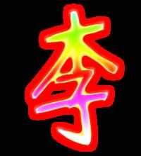 李的彩色字