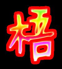 梧的彩色字