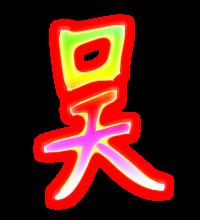 吴的彩色字