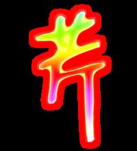 芹的彩色字