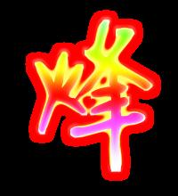 烽的彩色字