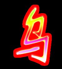 乌的彩色字