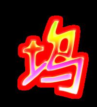 坞的彩色字