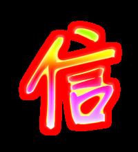 信的彩色字