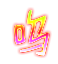呜的彩色字