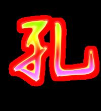 孔的彩色字