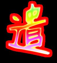 遣的彩色字
