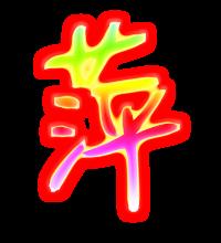 萍的彩色字