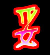沁汉字动态标准笔顺(手把手教写沁字)   沁笔顺分步演示图(一笔一画写沁字)   沁字笔顺 沁字笔划 沁字笔画:   丶丶一丶フ丶丶   沁五笔编码   沁郑码编码   沁仓颉编码   沁四角编码   unicode编码   沁字的透明头像图片