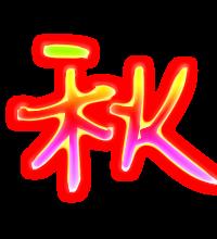 qq个性签名真笔字_秋的艺术字 秋头像图片 秋的笔顺 秋字组词_艺术字网
