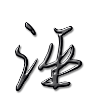 诬艺术字体