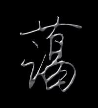 蔼艺术字体
