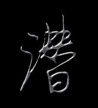 潜艺术字体