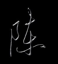 陈艺术字体