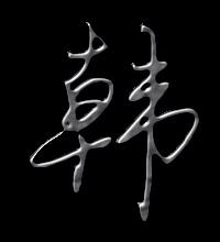 韓藝術字體