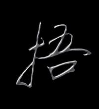捂艺术字体