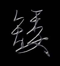 矮艺术字体