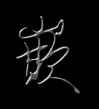嵌艺术字体