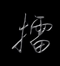 擂艺术字体