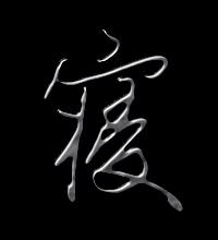 寝艺术字体