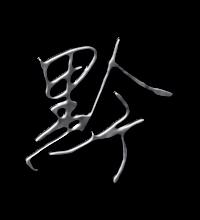 黔艺术字体