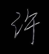 許藝術字體