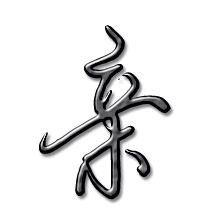 亲艺术字体