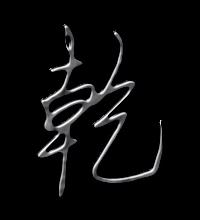 乾艺术字体