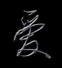 愛藝術字體