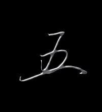 五艺术字体