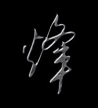 烽艺术字体