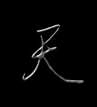 天的艺术字 天头像图片 天的笔顺 天字组词 艺术字网