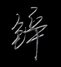 锌艺术字体