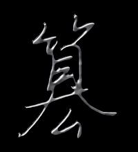 篡汉字动态标准笔顺(手把手教写篡字)   篡笔顺分步演示图(一笔一画写篡字)   篡字笔顺 篡字笔画 篡字笔划:   ノ一丶ノ一丶丨フ一一一一ノ丶フ丶   篡的读音 篡有1种读音 篡是单音字   篡的艺术字体 篡透明头像图片