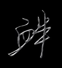 衅艺术字体