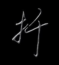 扦艺术字体
