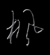 枫艺术字体