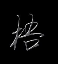 梧艺术字体