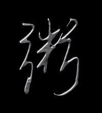 粥艺术字体
