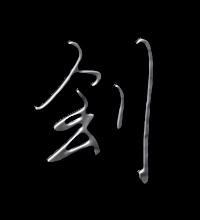 刽汉字动态标准笔顺(手把手教写刽字)   刽笔顺分步演示图(一笔一画写刽字)   刽字笔顺 刽字笔画 刽字笔划:   ノ丶一一フ丶丨丨   刽的读音 刽有1种读音 刽是单音字   刽的艺术字体 刽透明头像图片