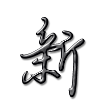 新艺术字体