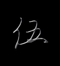 伍艺术字体