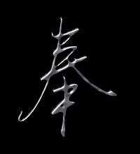 奉艺术字体