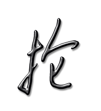 抡汉字动态标准笔顺(手把手教写抡字)   抡笔顺分步演示图(一笔一画写抡字)   抡字笔顺 抡字笔画 抡字笔划   抡的读音 抡有2种读音 抡是多音字   抡lūn   抡的艺术字体 抡透明头像图片