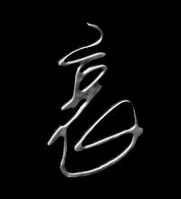 哀艺术字体