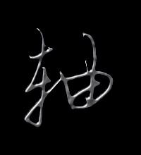 轴艺术字体